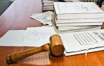 Подача частной жалобы на определение суда