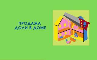 Как продать долю в доме: пошаговая инструкция на 2021 год