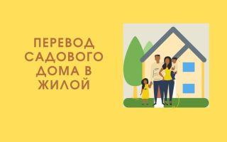 Как перевести садовый (дачный) дом в жилой в 2021 году?