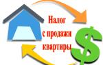 Какой налог при продажи квартиры, полученной по наследству?