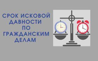 Какой срок исковой давности по гражданским делам?