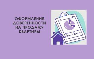 Как оформить доверенность на продажу квартиры: порядок действий