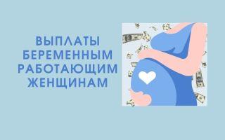 Какие выплаты положены беременным работающим женщинам в 2021 году?