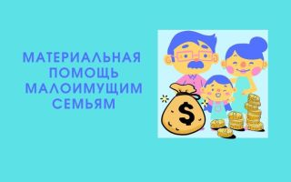 Какая помощь от государства малоимущим семьям в 2021 году?