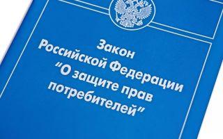 Закон о защите прав потребителей: изменения 2019