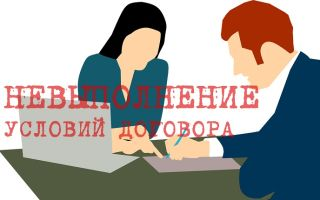 Как составить претензию на невыполнение условий договора?