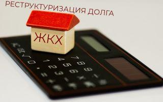 Как сделать реструктуризацию долга по ЖКХ?