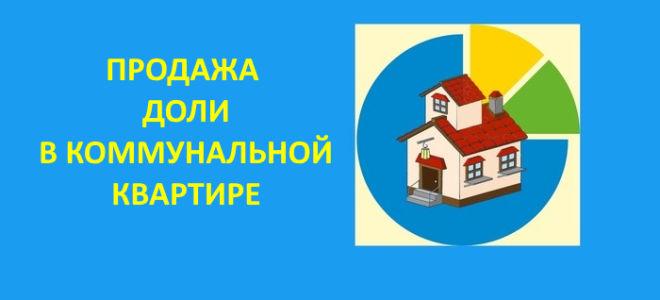 Как продать долю в коммунальной квартире: пошаговая инструкция на 2021 год