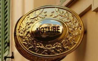 Куда можно подать жалобу на нотариуса?
