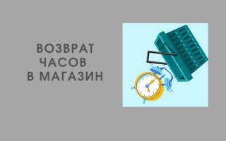 Как вернуть часы в магазин по закону «О защите прав потребителей»?