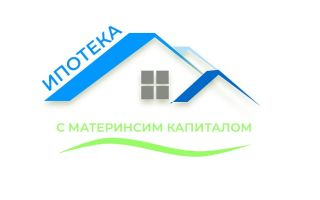 Как взять ипотеку с материнским капиталом: на квартиру, строительство дома