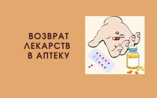 Как вернуть в аптеку лекарства: надлежащего и ненадлежащего качества
