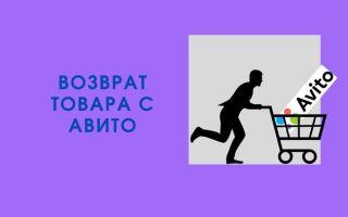 Как вернуть товар, купленный на Авито? | Советы юриста
