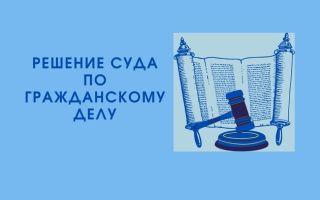 Решение суда по гражданскому делу: образец, как получить решение и как обжаловать, сроки