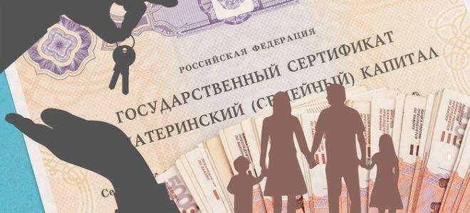 Как купить квартиру у родственников за материнский капитал?