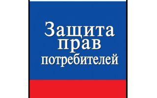 Заявление в отдел по защите прав потребителей