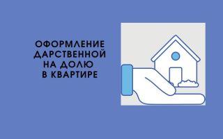 Как оформить дарственную на долю в квартире: порядок действий