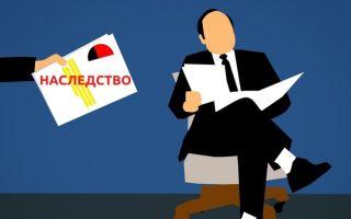 Какие документы нужны для открытия наследственного дела в 2021 году?