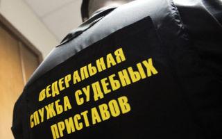Наложение ареста на имущество судебными приставами