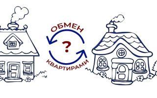 Как сделать родственный обмен квартирами (договор мены)?