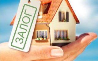 Покупка залоговой квартиры у банка: что надо знать