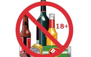 Ответственность запродажу алкоголя несовершеннолетним