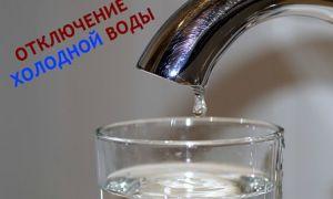 Сроки отключения холодной воды по закону