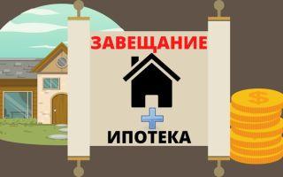 Как правильно завещать квартиру в ипотеке: пошаговая инструкция