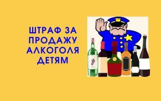 Какой штраф за продажу алкоголя несовершеннолетним?
