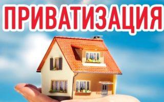 Как признать право собственности по приватизации?