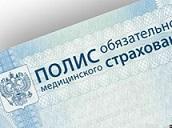 Можно ли вернуть деньги по обязательному медицинскому полису (ОМС)