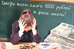 Поборы в школе - куда жаловаться и как бороться