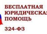 бесплатная юридическая помощь гражданам РФ