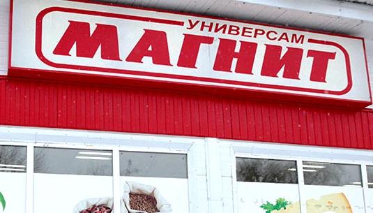 Куда пожаловаться на работников магазина магнит в иваново