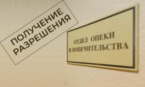 Получение разрешения органов опеки на продажу квартиры