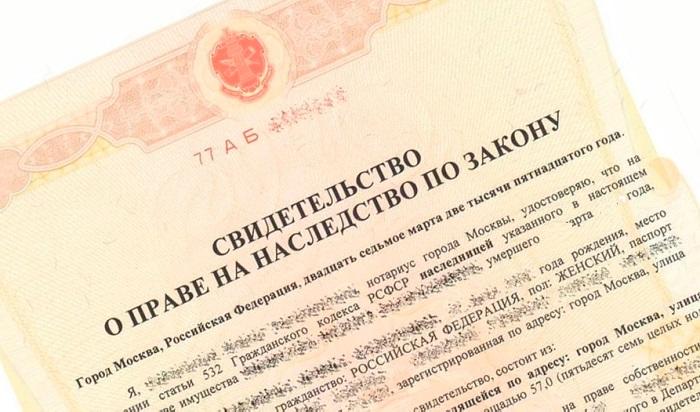 Свидетельство о праве на наследство по закону (очередности)