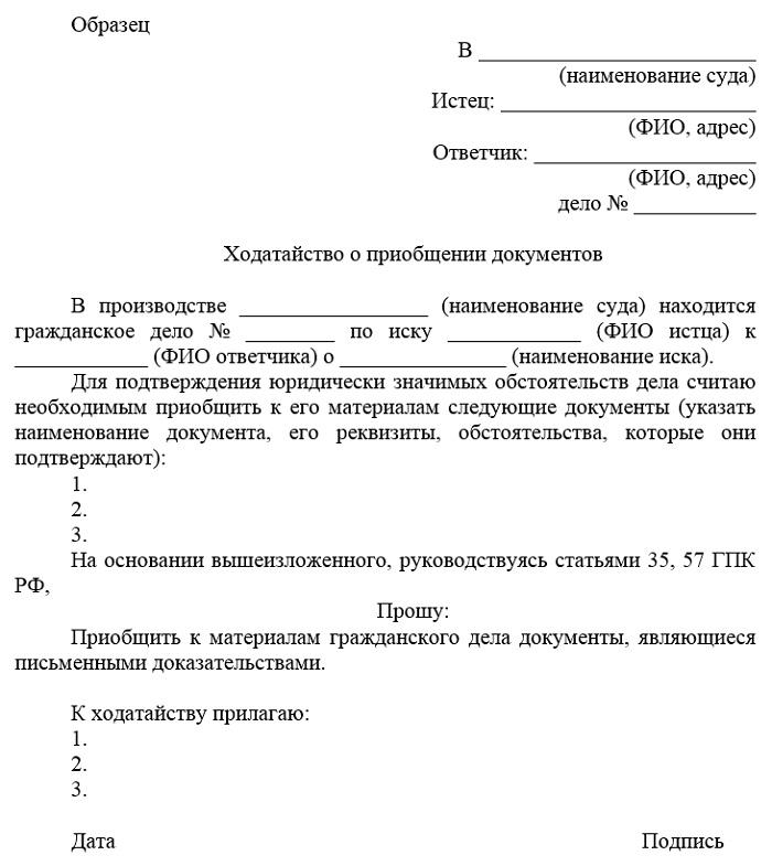 образец ходатайства о приобщении документов