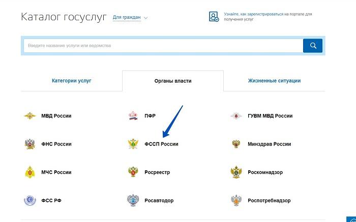 Выбрать «ФССП России».