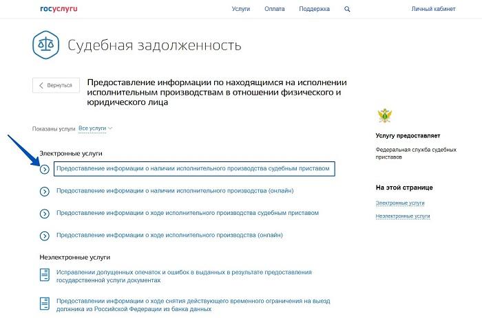 Выбрать «Предоставление информации о наличии исполнительного производства судебным приставом».