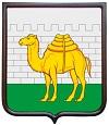 Челябинск герб